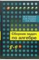 Сборник задач по алгебре 8-9 кл